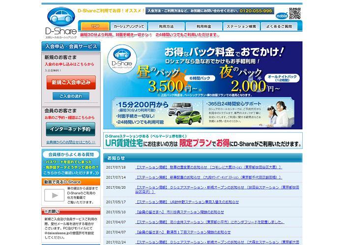 D-share(Dシェア)の画像