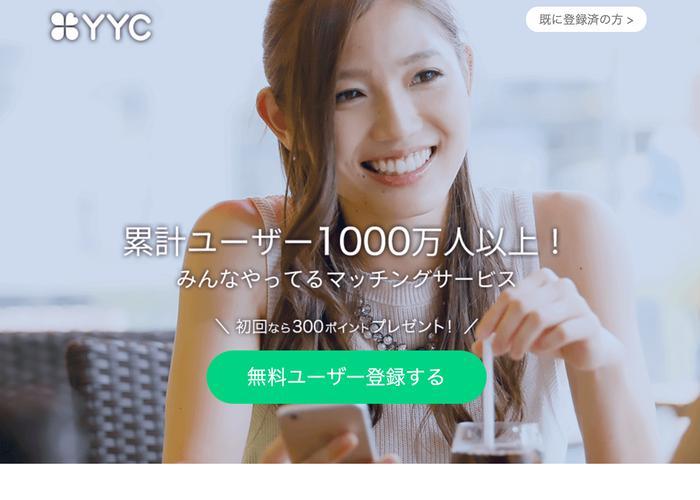 YYC(ワイワイシー)の画像