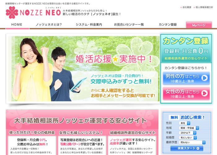 NOZZE NEOの画像