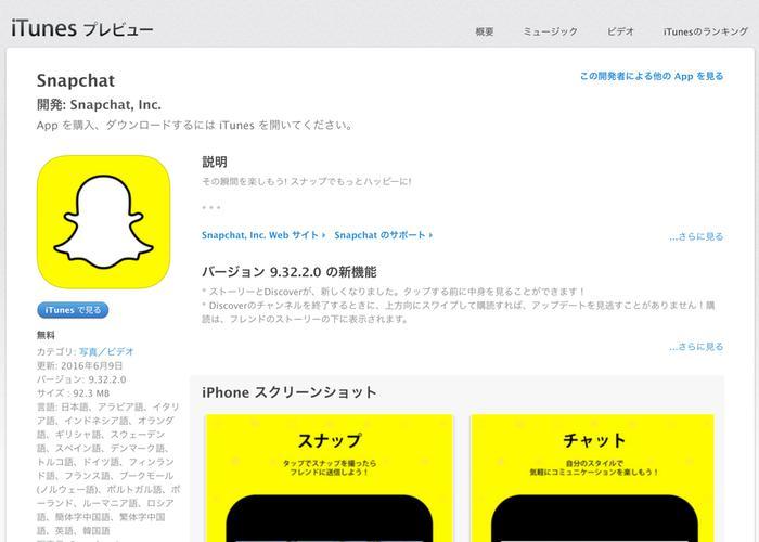 Snapchatの画像