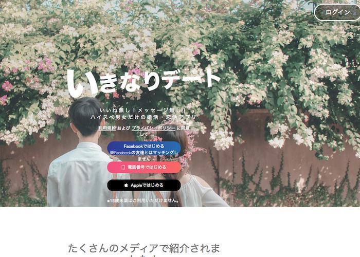いきなりデートの画像