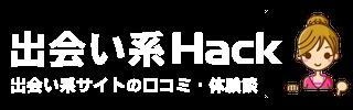 【厳選!】出会い系サイトの比較・口コミ | 出会い系Hack