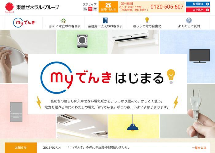 myでんき(JXTGエネルギー)※2019年8月31日新規申込受付終了の画像