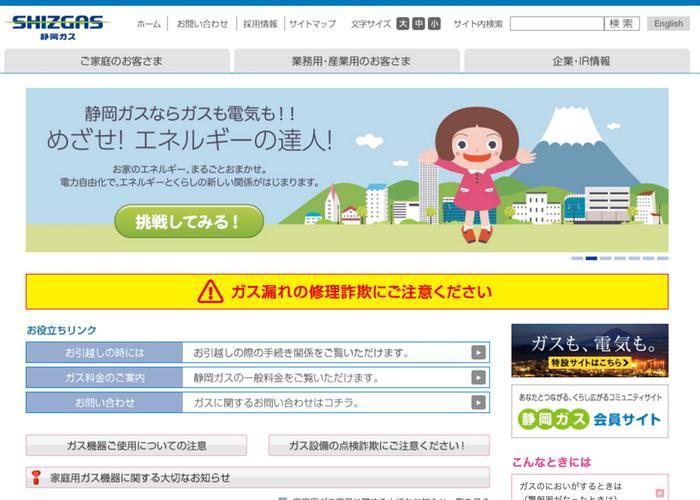 SHIZGASでんき(静岡ガス)の画像