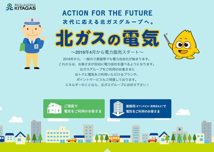 北ガスの電気(北海道ガス)の画像