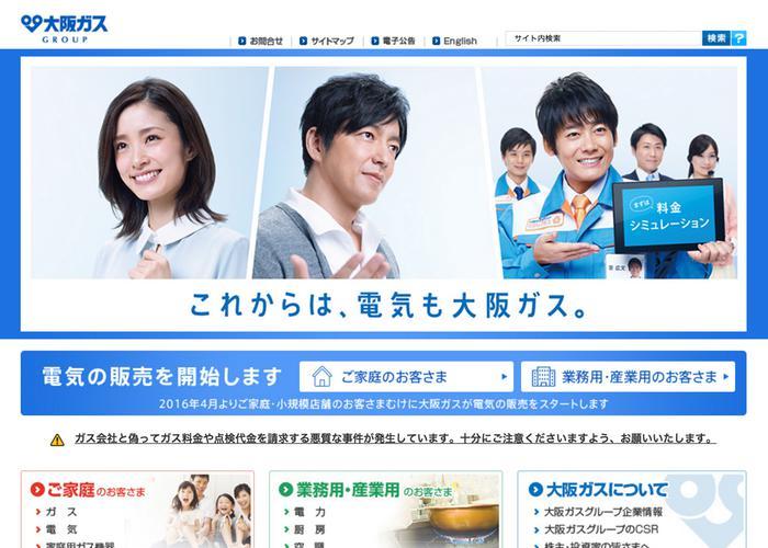大阪ガスの画像
