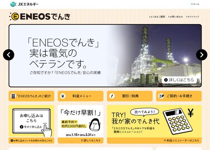 ENEOSでんき(JXTGエネルギー)の画像