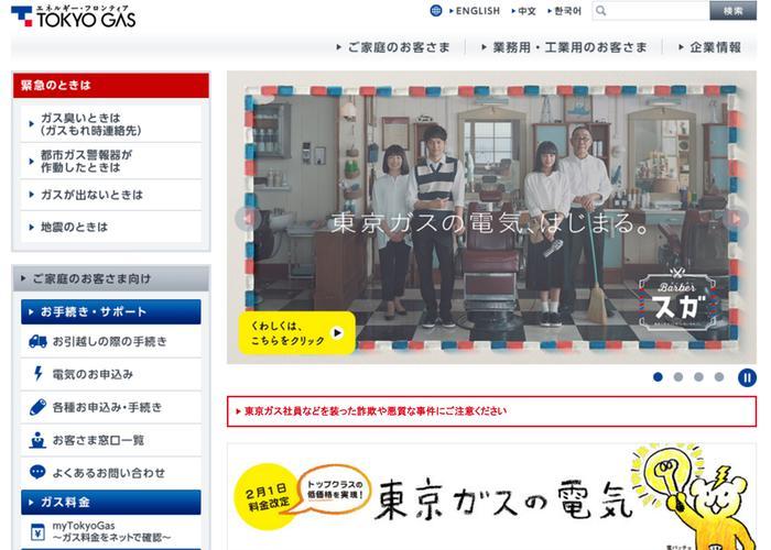 東京ガスの画像
