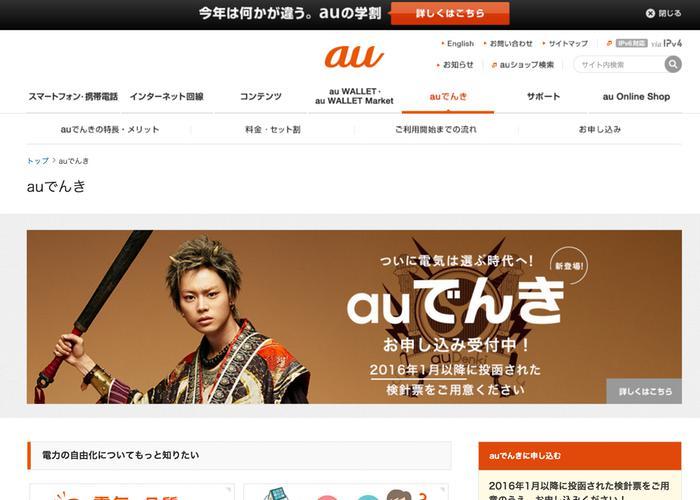 auでんき(KDDI)の画像