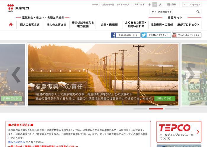 東京電力の画像