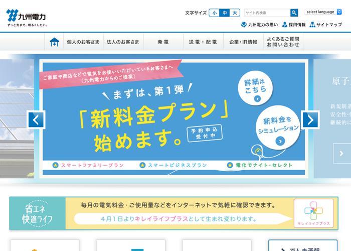 九州電力の画像
