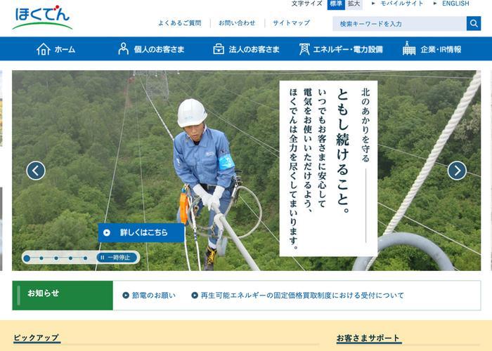 北海道電力の画像