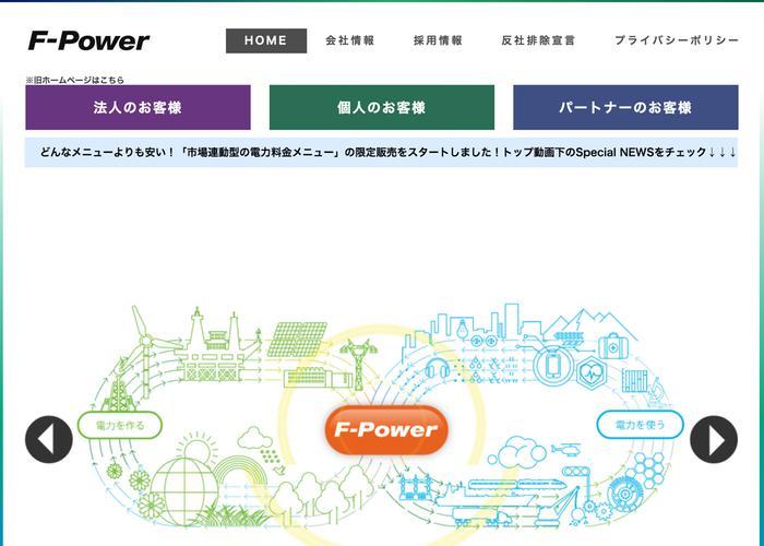 F-Powerの画像