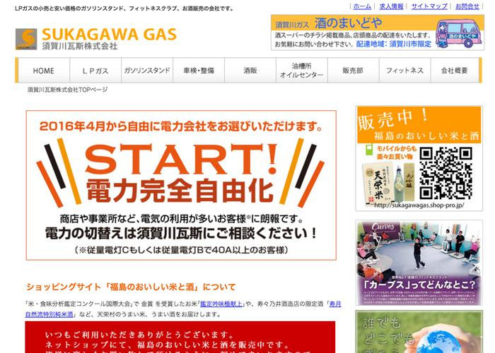 須賀川ガスの画像