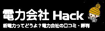 電力会社の比較・口コミランキング | 電力会社Hack