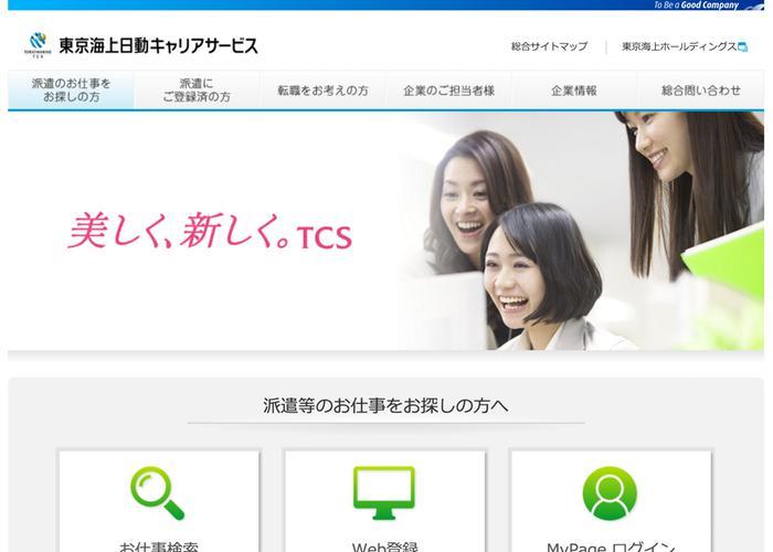 東京海上日動キャリアサービスの画像