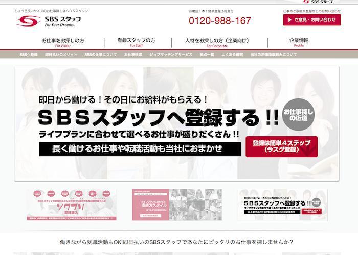 SBSスタッフ(旧スタッフジャパン)の画像