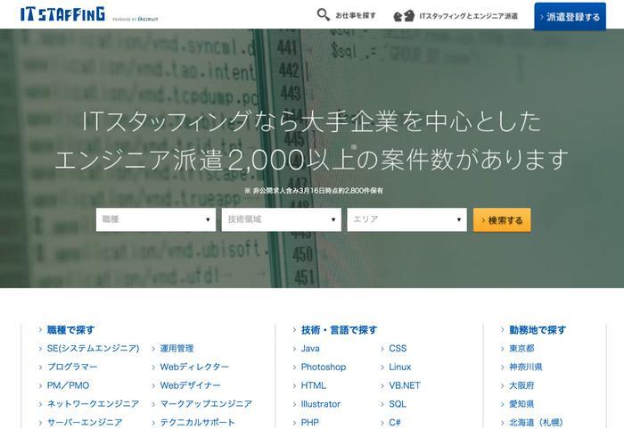 リクルートITスタッフィング(リクルートスタッフィングのサイトに移行)の画像