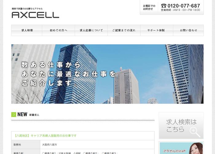 AXCELL(アクセル)の画像