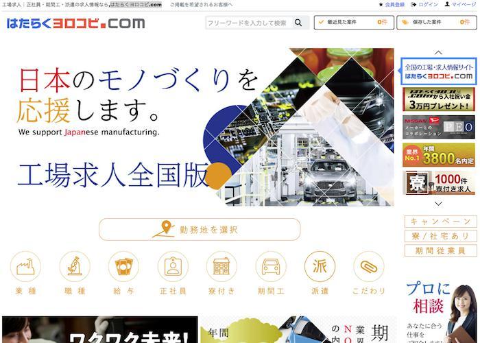 はたらくヨロコビ.comの画像