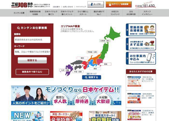 工場JOB総合サイト(日本テイケム)の画像