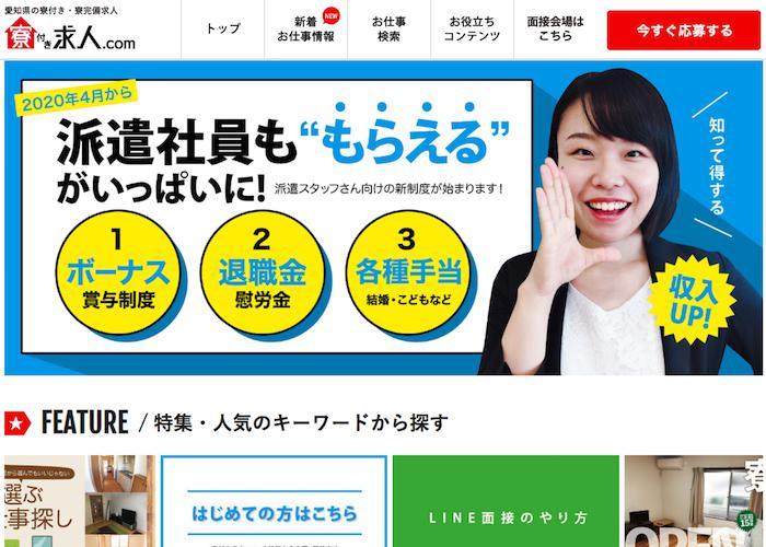 寮付き求人.comの画像