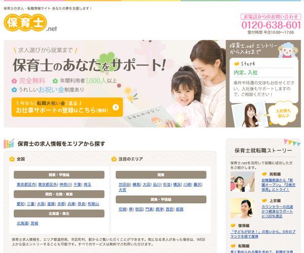 保育士.netの画像