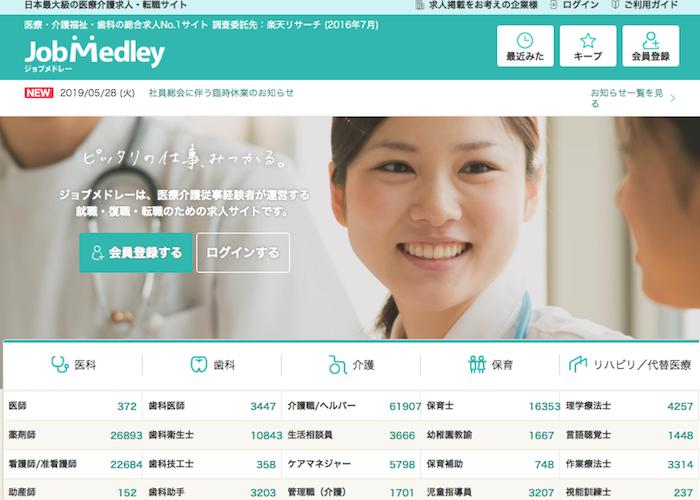 Job Medley(ジョブメドレー)の画像