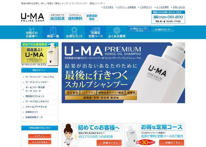 U-MA(ウーマ)シャンプーの画像