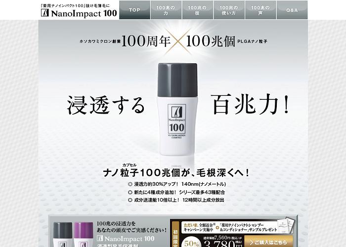 薬用ナノインパクト100の画像