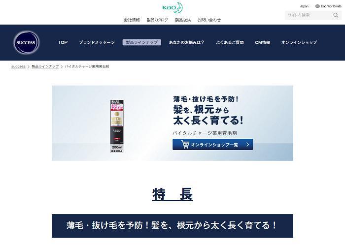 サクセス バイタルチャージ薬用育毛剤の画像