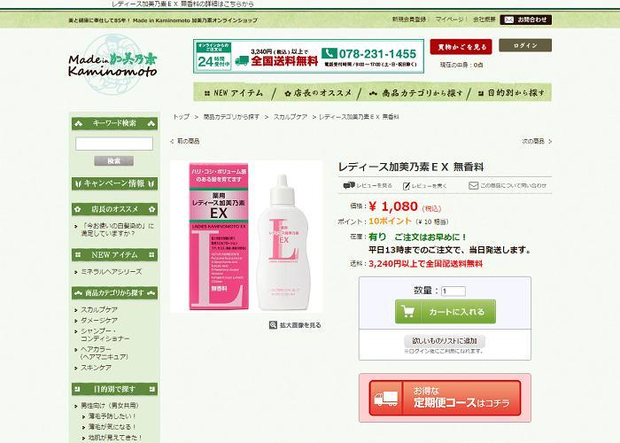 レディース加美乃素EXの画像