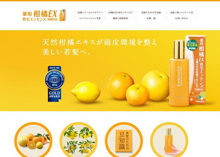 薬用 柑橘EXの画像