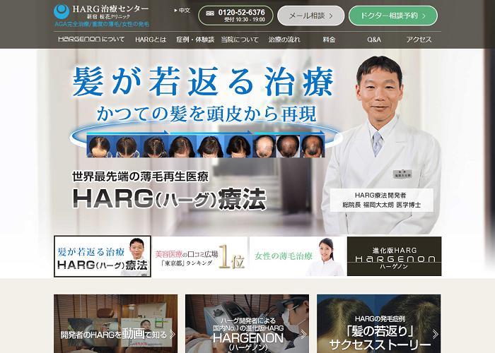 HARG治療センターの画像