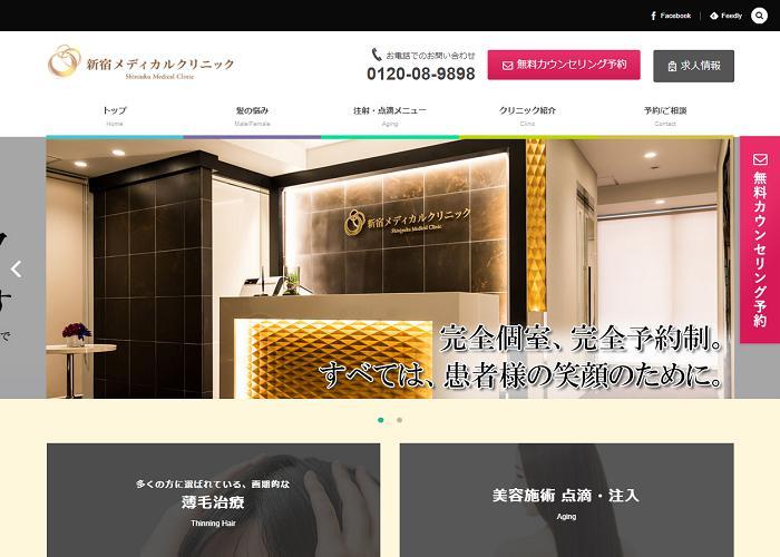 新宿メディカルクリニックの画像