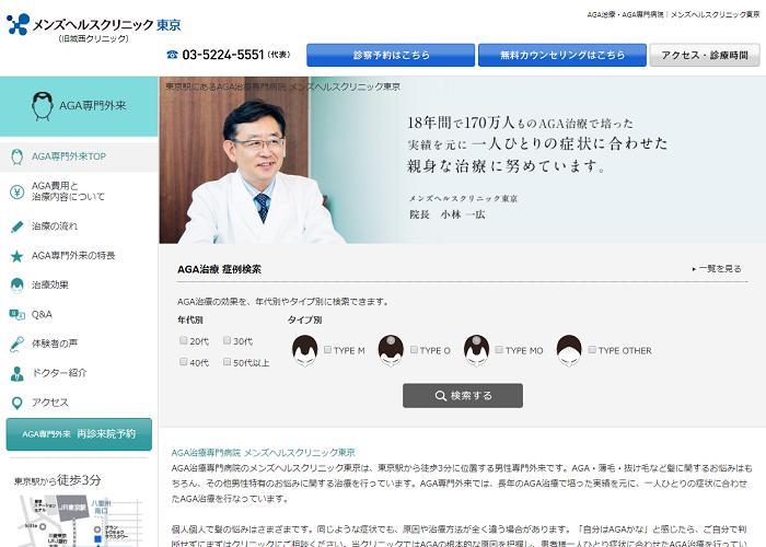 メンズヘルスクリニック東京の画像