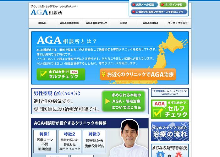 ABCクリニック美容外科(AGA相談所)の画像