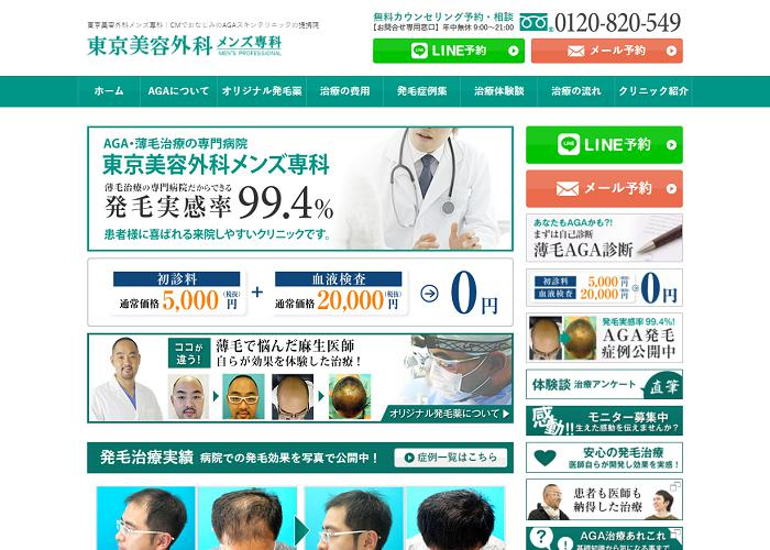 東京美容外科メンズ専科の画像