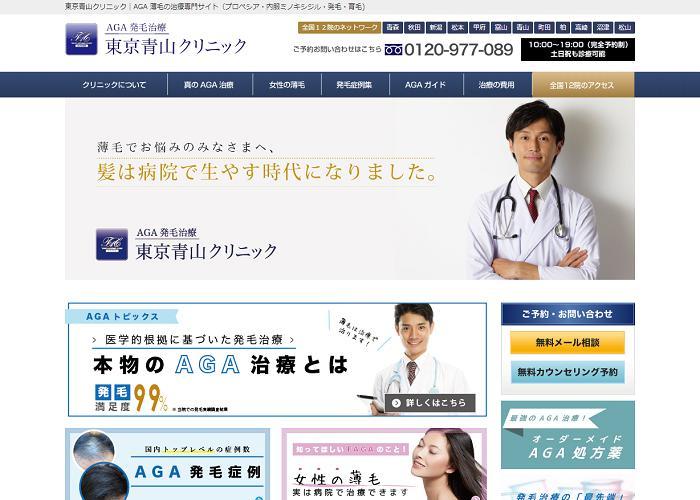 東京青山クリニックの画像