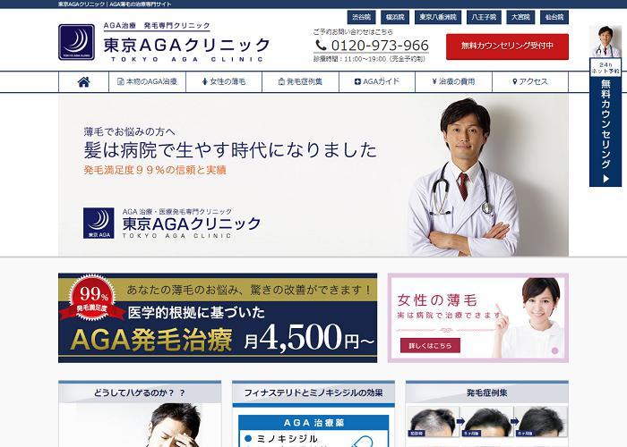 東京AGAクリニックの画像