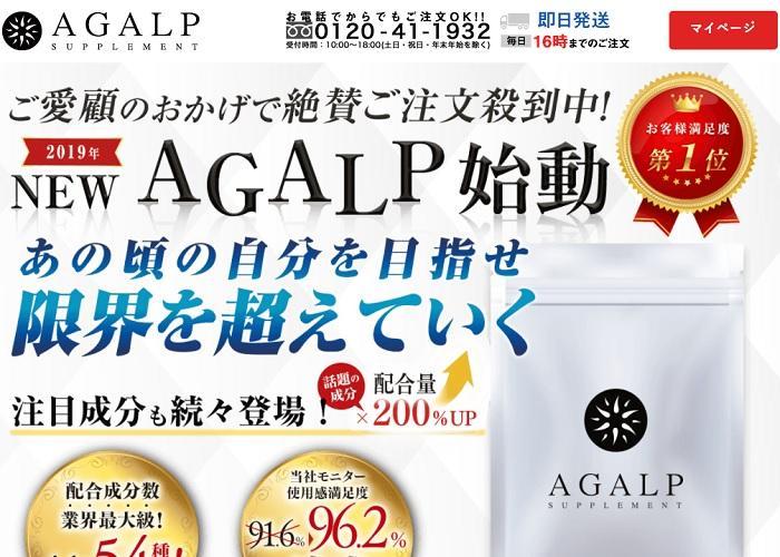 AGALPの画像