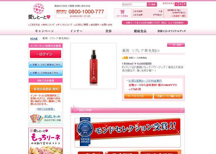 薬用リプレア育毛剤EXの画像