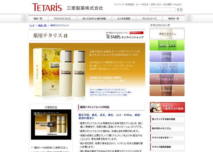 薬用テタリスアルファの画像