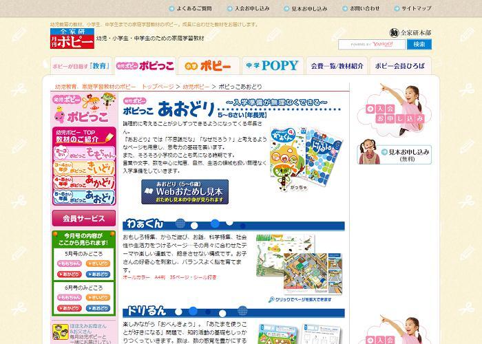 幼児ポピー ポピっこ あおどり (5・6歳 年長児)の画像