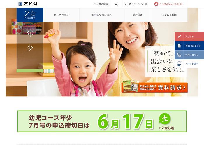 Z会 幼児コース (年少)の画像