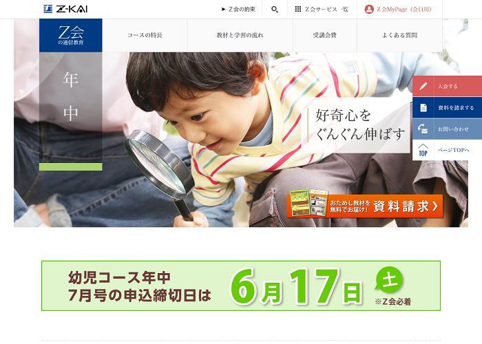 Z会 幼児コース (年中)の画像