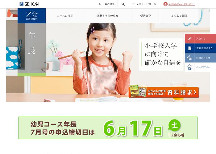 Z会 幼児コース (年長)の画像