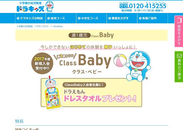 ドラキッズ ClassBaby (満1歳)の画像