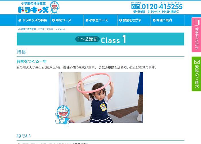 ドラキッズ Class1 (1・2歳)の画像