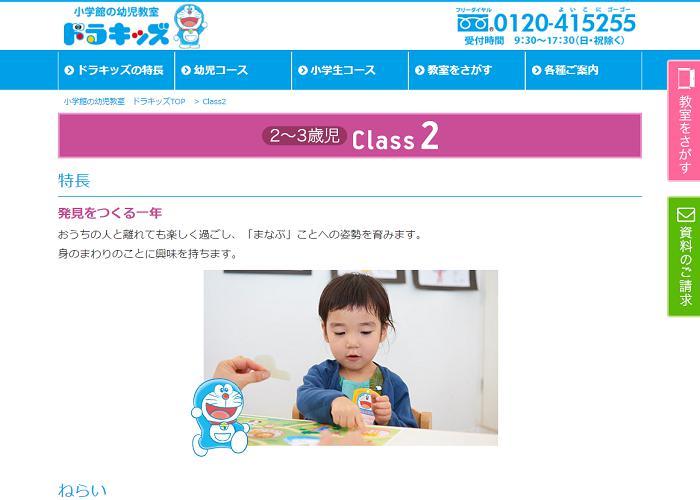 ドラキッズ Class2 (2・3歳)の画像